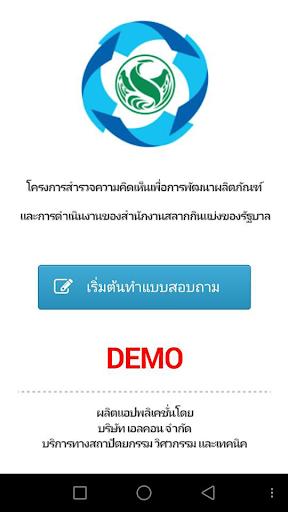 demo โพลกองสลาก