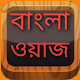Download Bangla Waz Mp3 Audio and Video For PC Windows and Mac