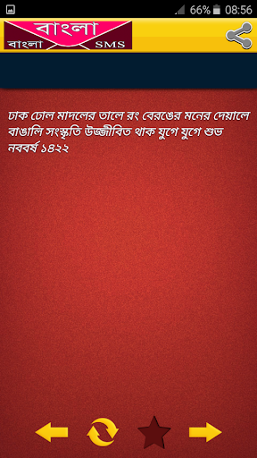 pohela boishakh sms 2018 bengali happy new year screenshot 5