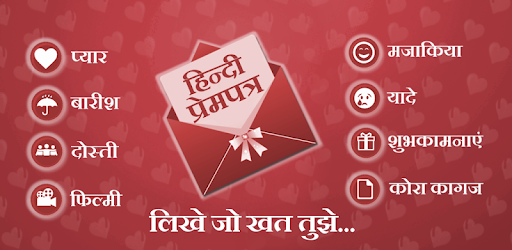 hindi prempatra love letter apps on google play