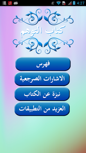 kitab al toham