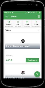Пицца Маэстро | Петрозаводск - náhled