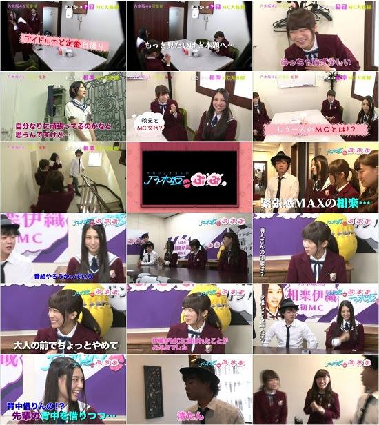 (TV-Variety)(720p) 乃木坂46 – サガラとキヨトの乃木坂ぷぷぷ ep01 151010