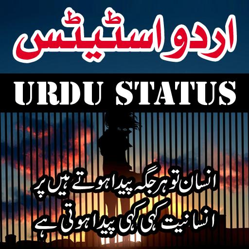 Urdu Photo Status ( اردو فوٹو اسٹیٹس )