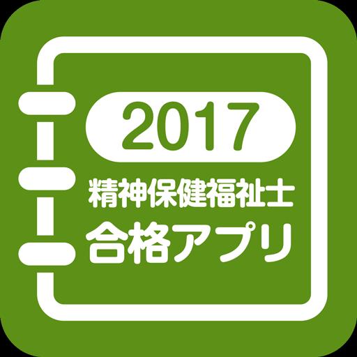 【中央法規】精神保健福祉士合格アプリ2017 模擬+過去