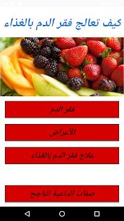 كيف تعالج فقر الدم بالغذاء - náhled