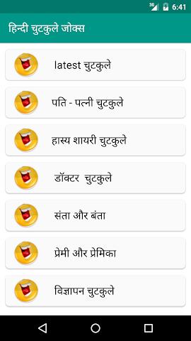 android Hindi Jokes and SMS in Hindi Screenshot 0