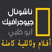 ناشيونال جيوغرافيك ابو ظبي أفلام وثائقية كاملة