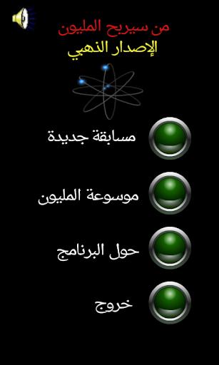 من سيربح المليون الموسوعة screenshot 8