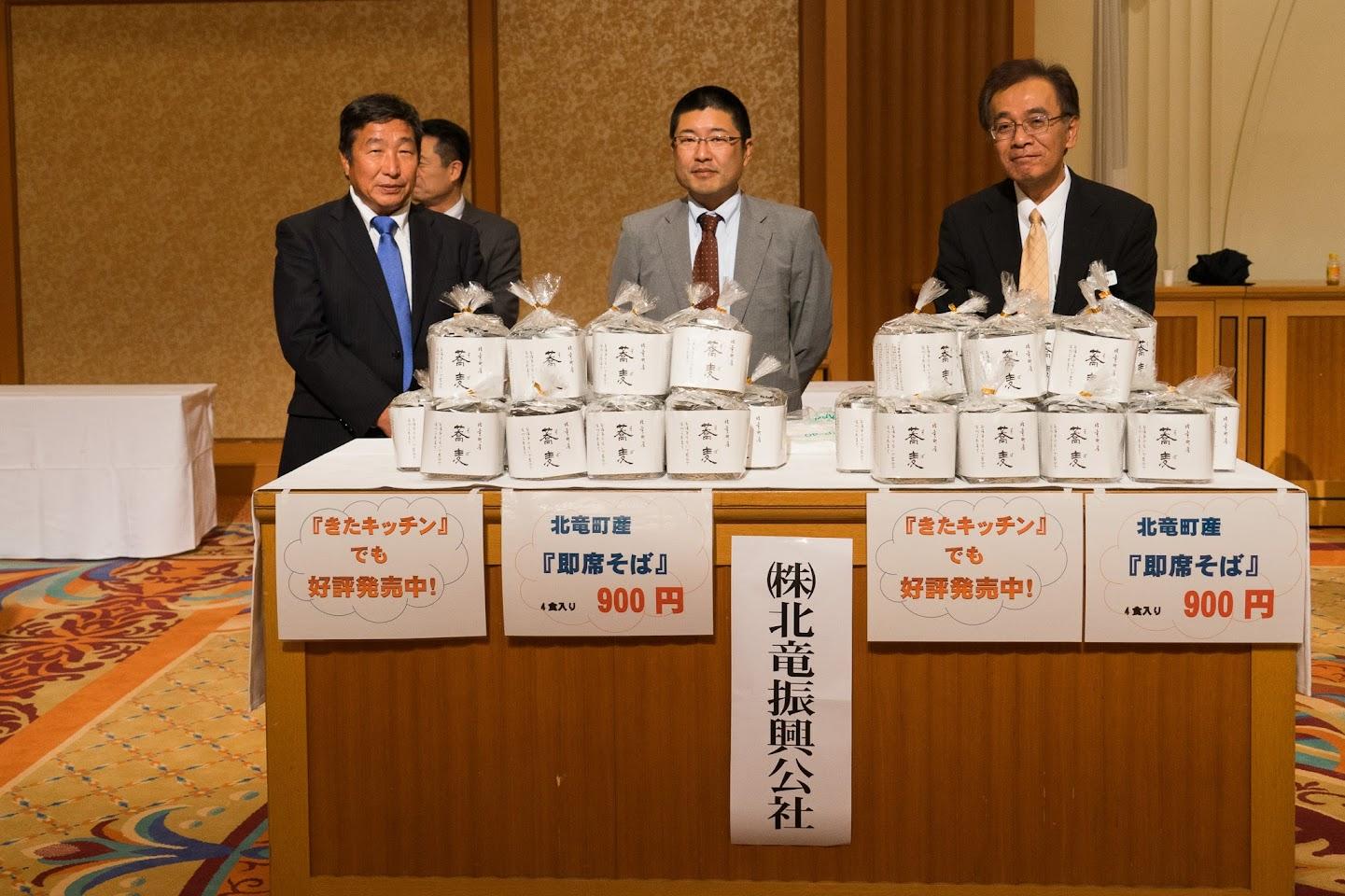 (株)北竜振興公社コーナー
