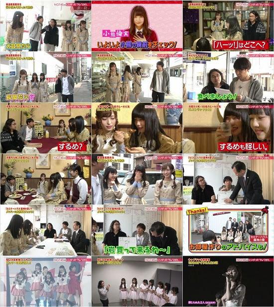 (TV-Variety)(720p) NGT48のにいがったフレンド! ep67 180430