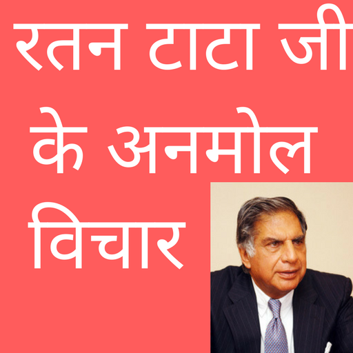 the last rajah ratan tata and The last rajah: ratan tata the format for this assignment should strictly follow the framework set out in the article on case analysis, which is on the lms site students should analyses the case as it stands, and confine their work to the facts and evidence presented in the case.