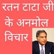 Ratan Tata Ji Quotes in Hindi