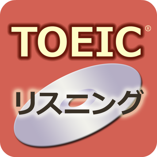 TOEIC®テストリスニング360問 file APK for Gaming PC/PS3/PS4 Smart TV