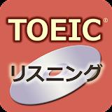 TOEIC®テストリスニング360問 file APK Free for PC, smart TV Download