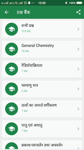 Chemistry in Hindi 1.4 screenshots 2