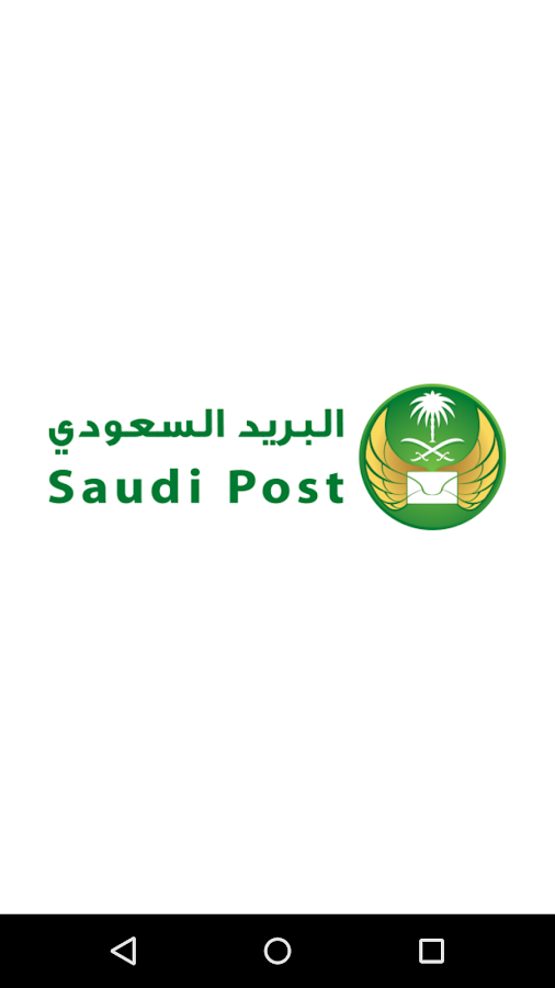 Saudi Post- screenshot