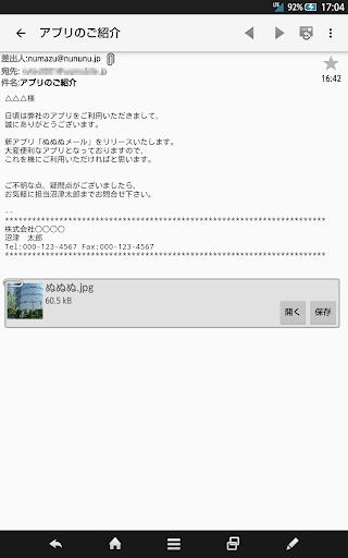 u306cu306cu306cu30e1u30fcu30eb UQ mobileu7528MMSu30e1u30fcu30ebu30a2u30d7u30eau03b2u7248 1.1.5 beta Windows u7528 6
