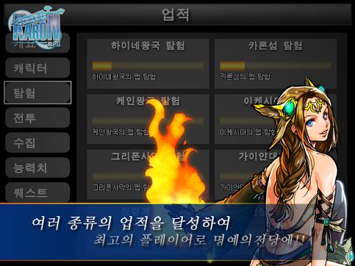 카론RPG 모바일 프리미엄 [쯔꾸르]