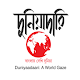 Duniyaadaari (app)