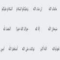 Muslim Keyboard icon