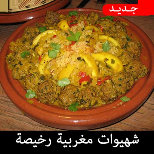 شهيوات مغربية منزلية رخيصة (app)
