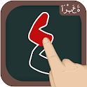 Write and Learn Arabic Numbers for Kids 123 icon