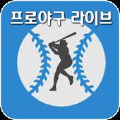 프로야구 라이브 2015 - Korea Baseball