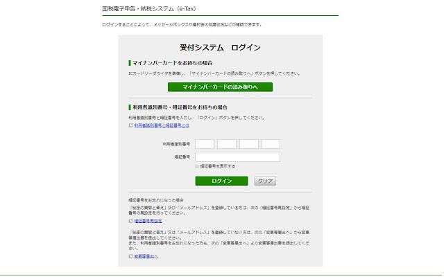 e-Tax受付システムAP