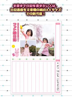 フォト絵日記|楽しい知育!子供とかんたん写真日記-おすすめ画像(9)