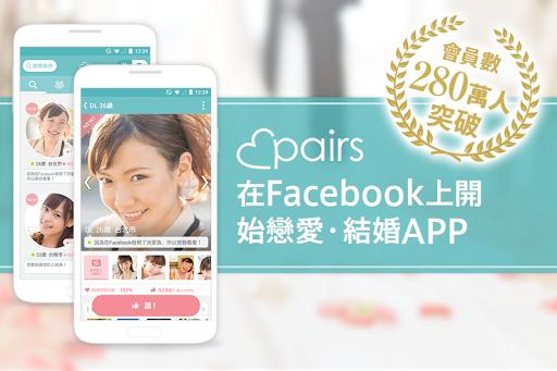 戀愛・結婚交友App『pairs(派愛族)』