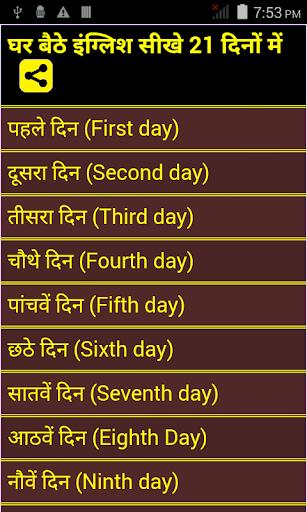 English Sikhe 21 Days