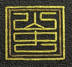 Photo: Top portion similar to 215 mark 山 中 Yama naka Yamanaka  My thanks to Hung-Yueh Hsu