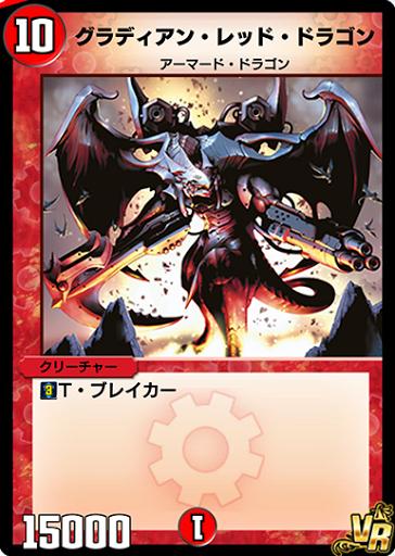 ドラゴン レッド