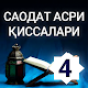 Download САОДАТ АСРИ ҚИССАЛАРИ (4-китоб) For PC Windows and Mac