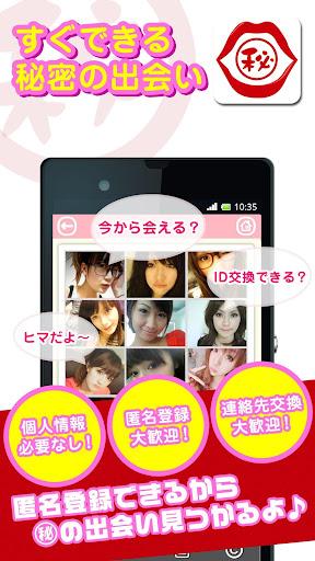 出合さがしは㊙チャット-一番のであいけいアプリ!無料登録で!