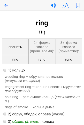 English-Russian Dictionary 2.0.7 screenshots 2