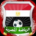 أخبار المنتخب والدوري المصري icon