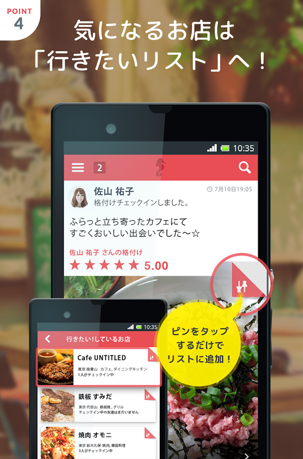 SynchroLife Japan's Foodie App- screenshot