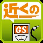近くのガソリンスタンド(e-shops ローカル) Icon