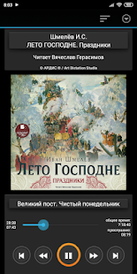 Download Лето Господне. Праздники For PC Windows and Mac apk screenshot 5