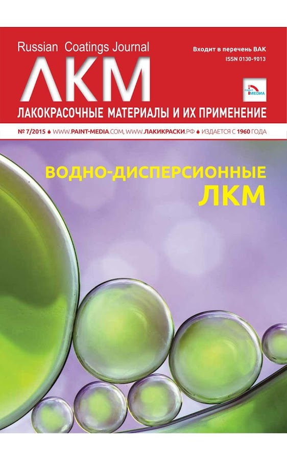 Russian Coatings Journal- screenshot