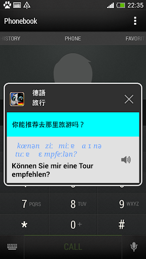 玩旅遊App|德語:單字+讀音,短語免費|APP試玩