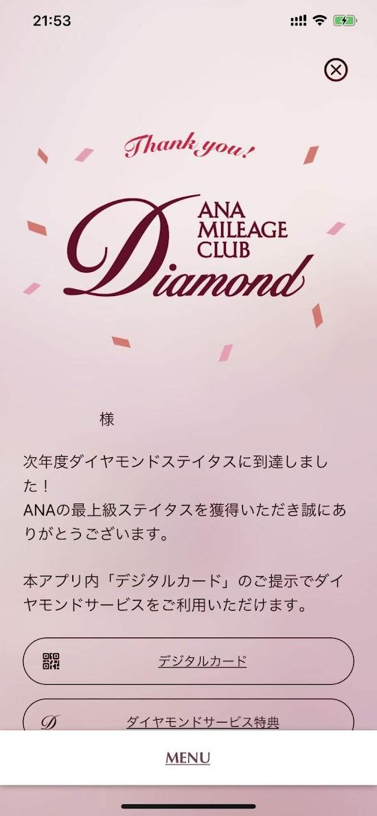 ANAダイヤモンドステイタスのお知らせ画面です。