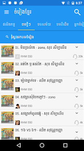 Khmer Song Free- screenshot thumbnail