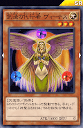 ヴィーナス型天使デッキ