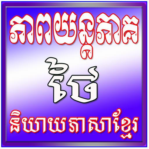 Khmer Thai Free
