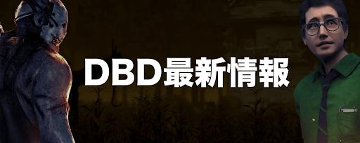 DBD最新情報