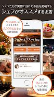 Screenshot of ヒトサラ -料理人の顔が見えるグルメサイト-