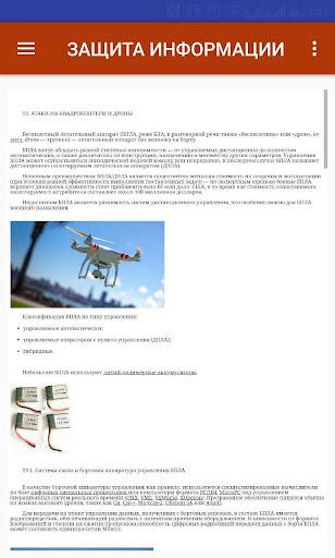 Защита информации screenshot 13